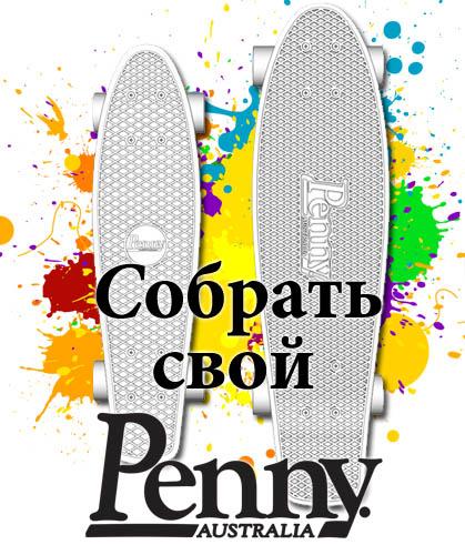 Собери свой Пенни борд