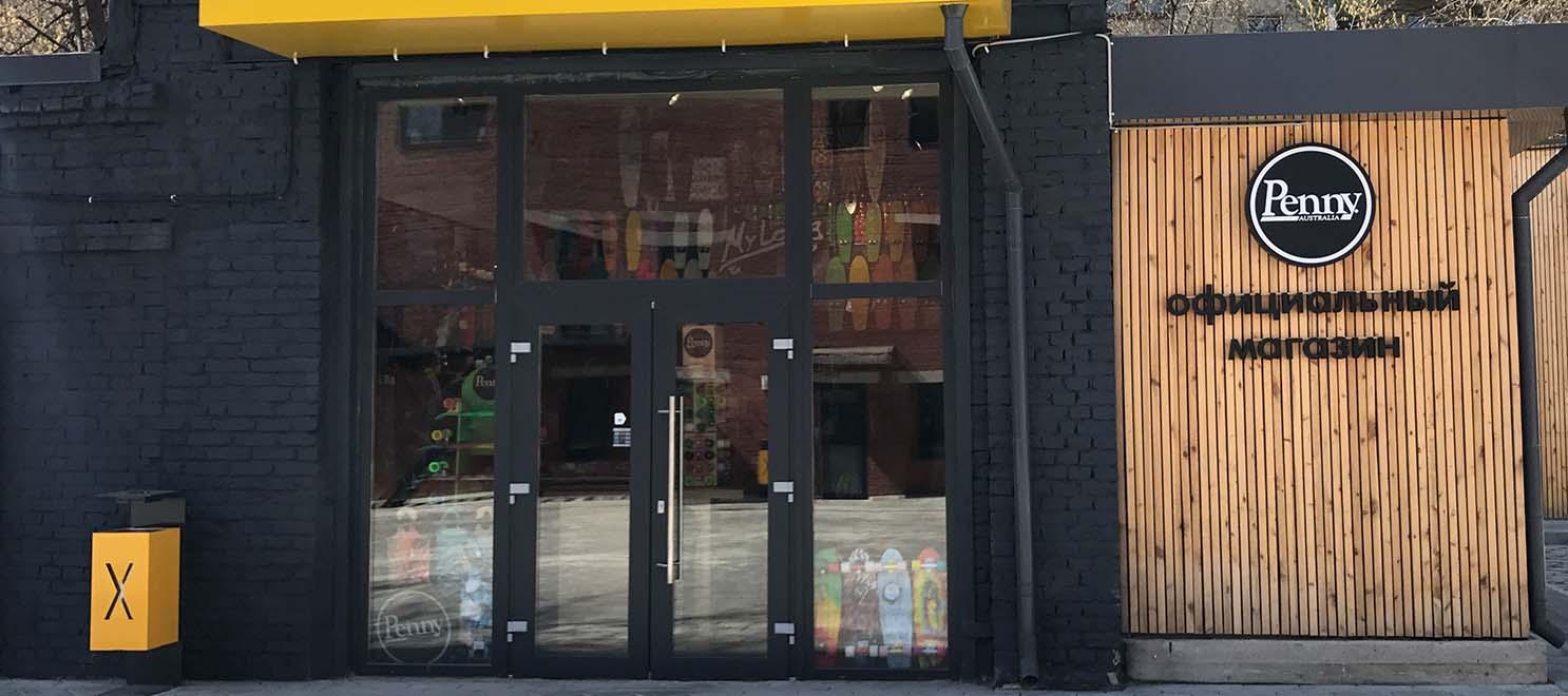 Penny официальный магазин